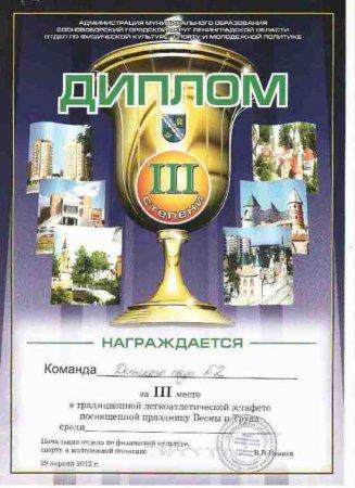 Диплом за участие в городской спортивной эстафете, посвященной Празднику весны и труда.