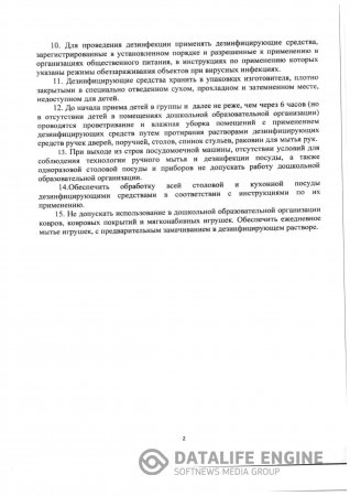 ИНФОРМАЦИЯ О РАБОТЕ с 06.04.
